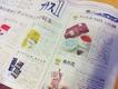 日経PLUS1(日経プラスワン)の休日華やぐ ティーバッグの紅茶
