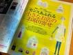 集英社 LEE 2012年11月号「センスあふれる小さなお店のお取り寄せ」