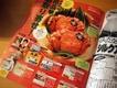 週刊女性「年末年始のちょっと贅沢絶品♥お取り寄せ!」に2品推薦させていただきました。
