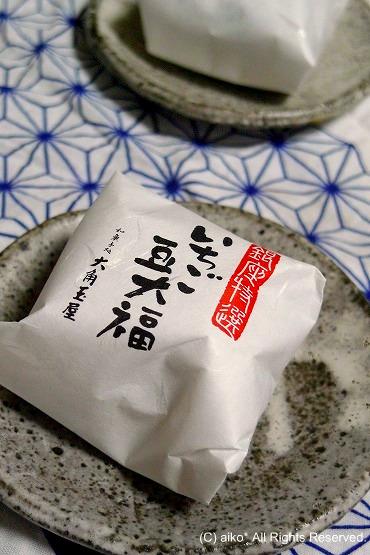 大角玉屋 銀座店限定の「銀座特選いちご豆大福」