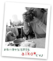 お取り寄せ生活研究家aiko*